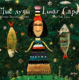 ´Lunar Cape´ band: Lunar Folk Tales